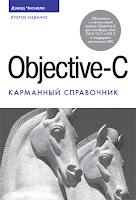 книга «Objective-C. Карманный справочник»