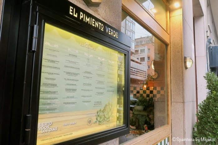 El Pimiento Verde, Quintana, Madrid