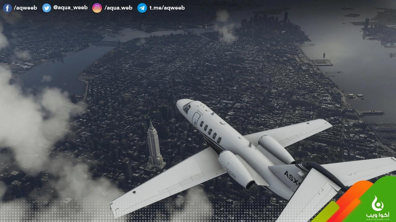 كل ما تحتاج معرفته حول لعبة Microsoft Flight Simulator