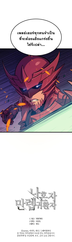 Max Level Returner - หน้า 19
