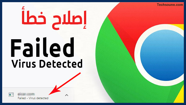 حل مشكلة Failed: virus detected chrome