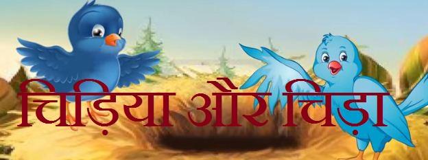 चिड़िया और चिड़ा | Tony Chidiya ki Kahani | Kauwa aur Chidiya ki Kahani