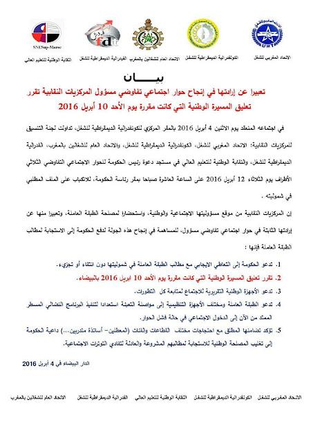 القيادات التنفيذية للمركزيات النقابية الخمس تقرر تعليق المسيرة الوطنية التي كانت مقررة يوم الأحد 10 أبريل 2016