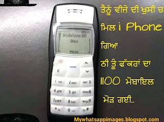 Punjabi Quote vise di khusi ch mil i phone gaya