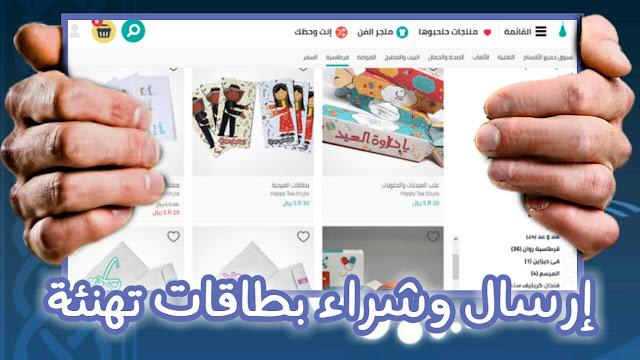 أفضل المواقع العربية لإرسال أو شراء بطاقات تهنئة للمناسبات والأعياد