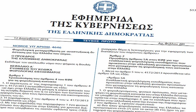 Δημοσιεύθηκε στο ΦΕΚ ο νέος φορολογικός Νόμος 4646/2019-Τι περιλαμβάνει