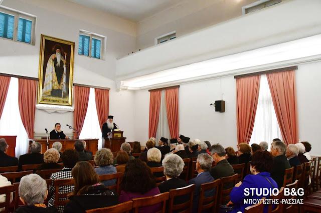 """Ομιλία του Μητροπολίτη Αργολίδας στον ιστορικό  Σύλλογο Αργείων """"Ο ΔΑΝΑΟΣ"""""""