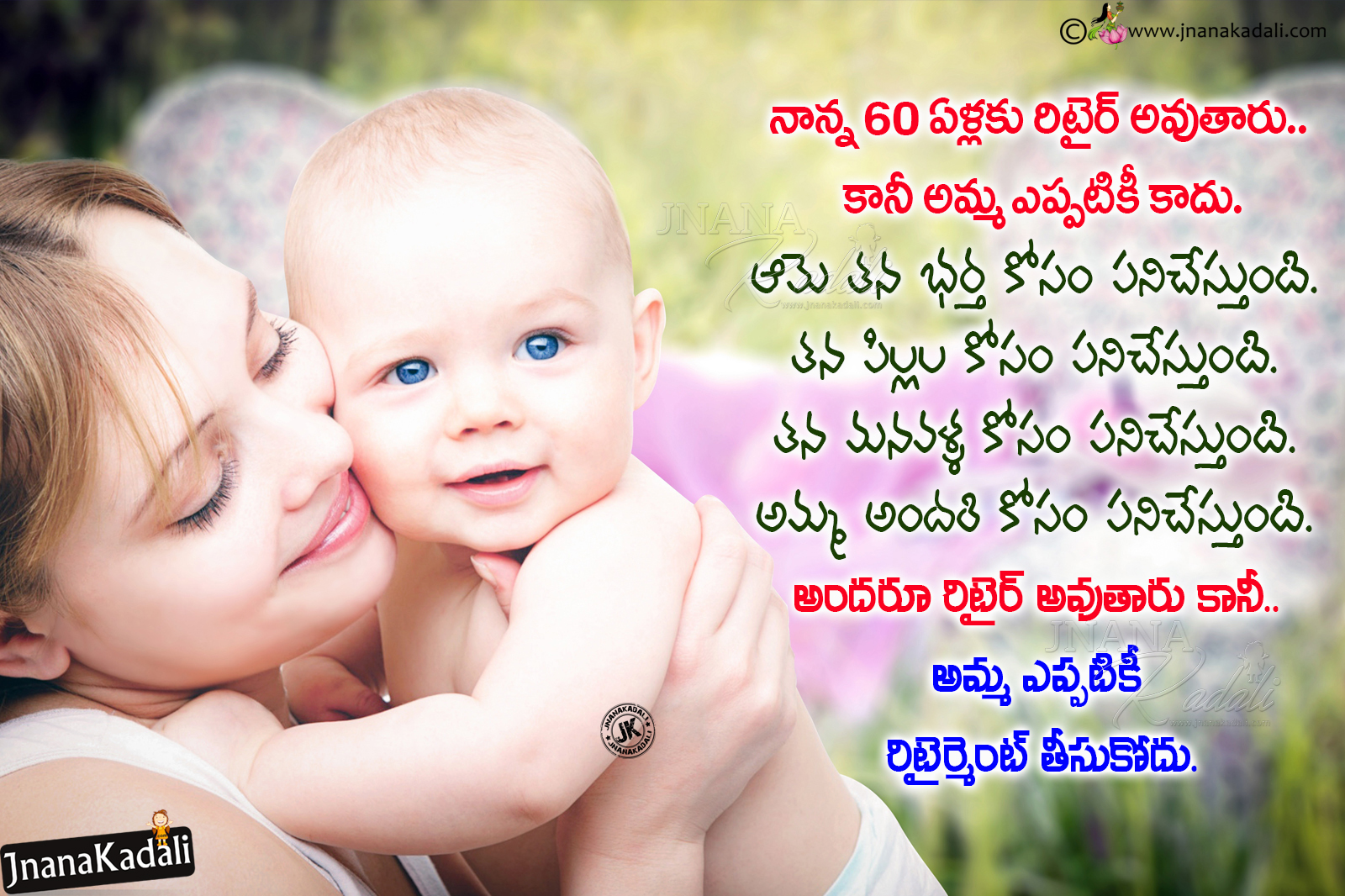 Cute Baby Images With Love Quotes In Telugu | Imaganationface org