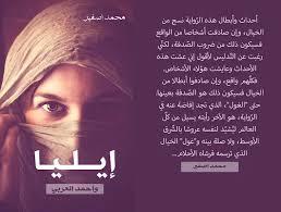 مقتطف رواية إيليا وأحمد العربي