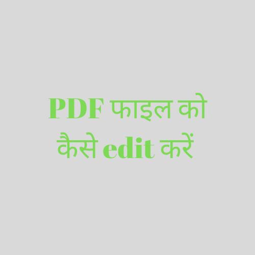 PDF file ko kaise edit kare | How To Edit PDF file