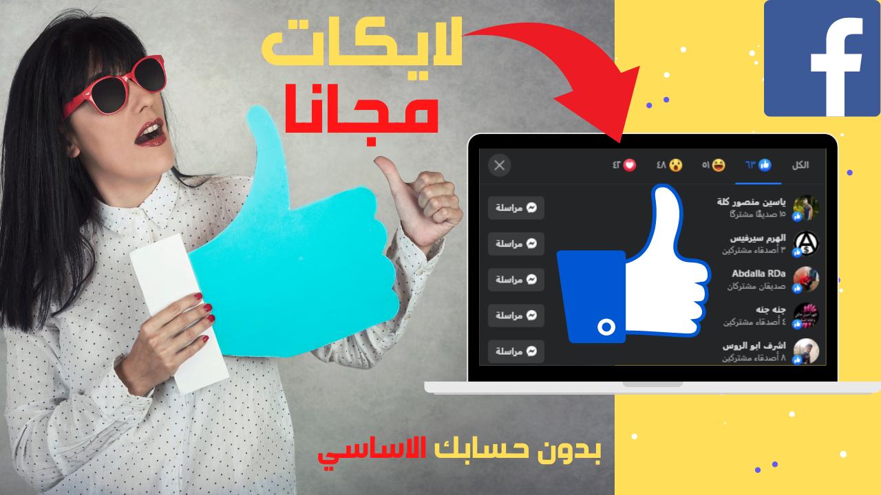 زيادة لايكات الفيسبوك من خلال رابط المنشور فقط