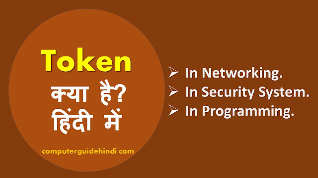 what is token? in hindi