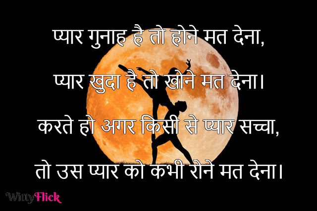 Mohabbat Ki Massage In Hindi - Massage, Quotes, Shayari