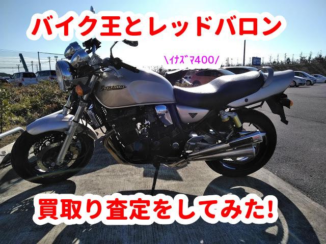 イナズマ400 バイク王 レッドバロン バイク買取り査定
