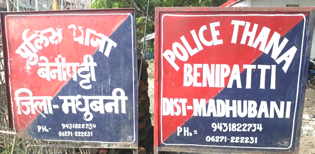 चोरी के बाईक के साथ ककरौल के दो युवक गिरफ्तार