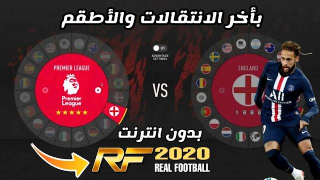 تحميل لعبة Real Football 2020 بدون انترنت للاندرويد باخر الانتقالات والاطقم مود FIFA 20 خرافية