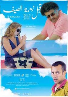 مشاهدة فيلم قبل زحمة الصيف بجودة HD