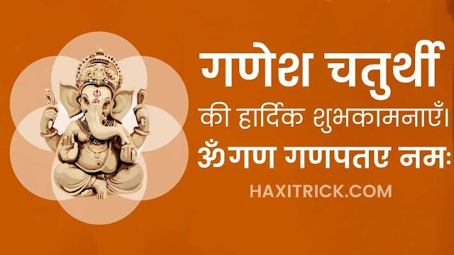 Ganesh Chaturthi Ki Hardhik Shubhkamnye