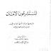 تحميل كتاب المستشرقون الألمان تراجمهم وما أسهموا به في الدراسات العربية لــ صلاح الدين المنجد .pdf