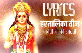 ॐ जय पार्वती माता Parvati Mata Aarti Hindi Lyrics