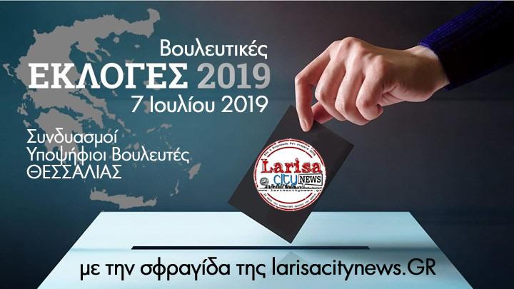 Βουλευτικές Εκλογές 2019 | Όλοι οι Υποψήφιοι Βουλευτές στη Θεσσαλία