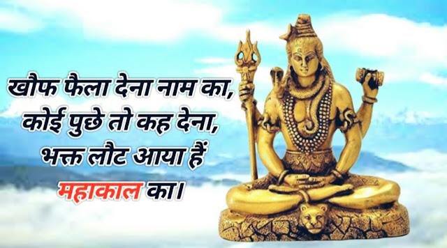 Mahakal-Attitude-Status-in-Hindi