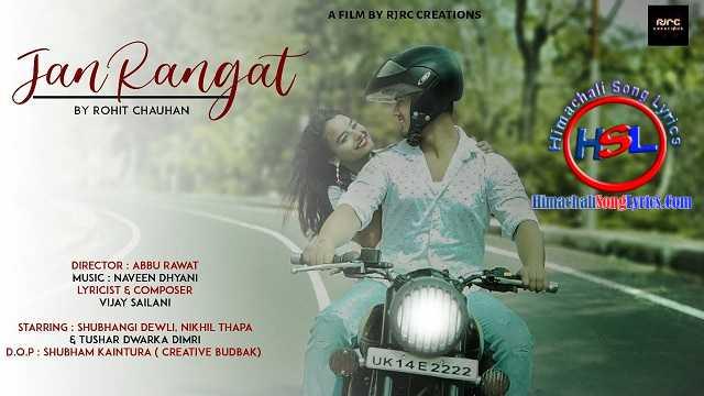 Jan Rangat Song Lyrics | जन रंगत लिरिक्स