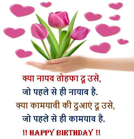 latest happy birthday wishes, birthday images download