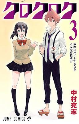 [Manga] クロクロク 第01-03巻 [Kuro Kuroku Vol 01-03] RAW ZIP RAR DOWNLOAD