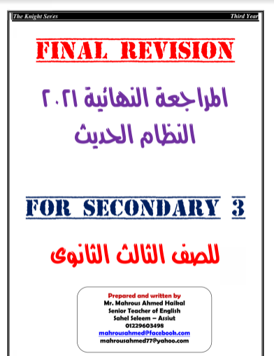 اقوى مذكرة مراجعة نهائية للصف الثالث الثانوى نظام حديث 2021 pdf