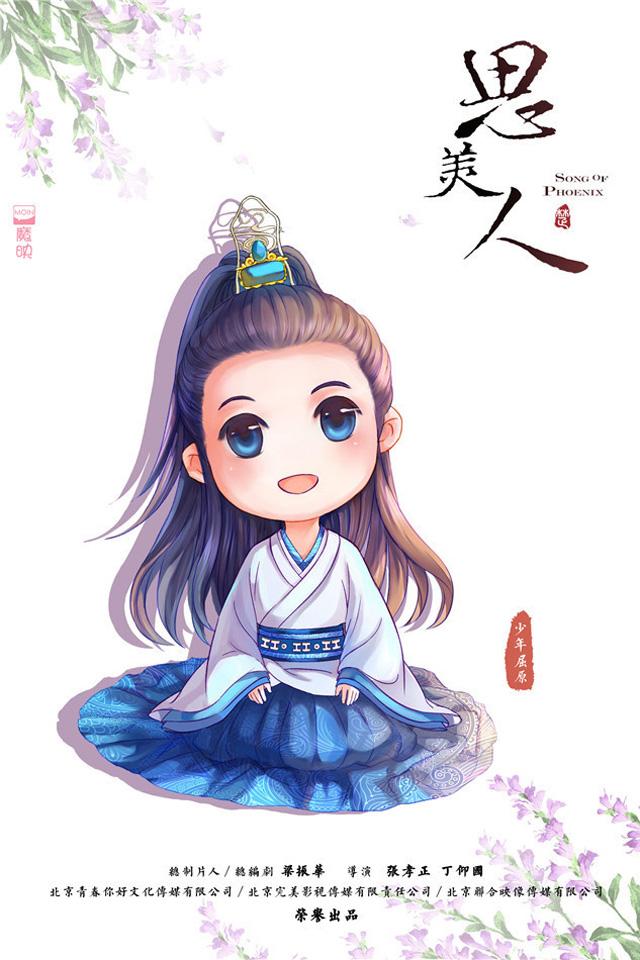 Yi Yang Qian Xi as Qu Yuan