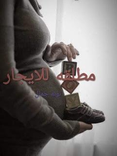 روايه مطلقه للايجار كامله بقلم نونه جمال