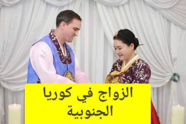 كيف تحصل على إقامة كوريا بالزواج