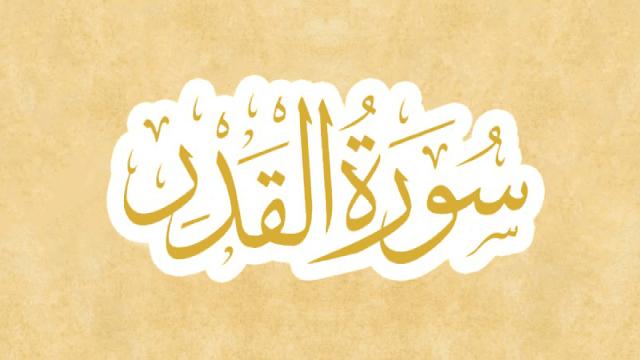 Makna Surat Al-Qadr. Menurunkan Al-Qur'an ke Kehidupan