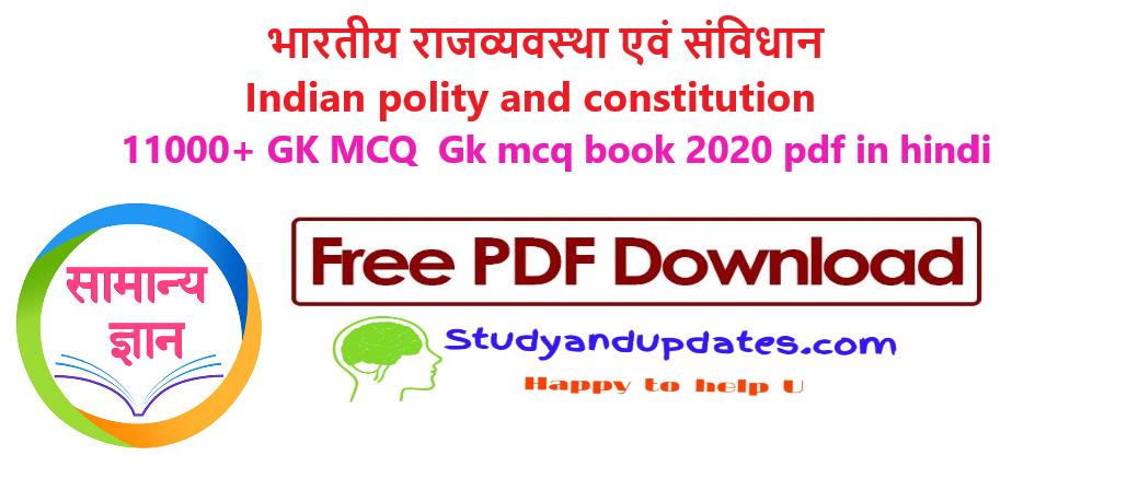 भारतीय राजव्यवस्था एवं संविधान-Indian polity and constitution 11000+ GK MCQ  Gk mcq book 2020 pdf in hindi