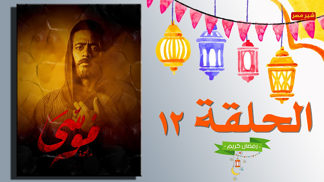 مشاهدة وتحميل الحلقة 12 من مسلسل موسي بطولة محمد رمضان - مسلسل موسي كامل - مشاهدة وتحميل مسلسل موسي بجودة عالية