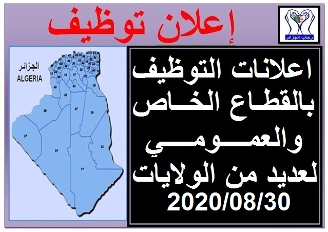اعلانات التوظيف بالقطاع الخاص والعمومي لولايات :بشار البيض ورقلة الجزائر