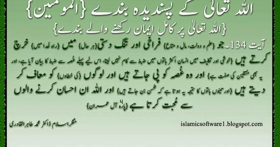 Hazrat Ali Quotes In English Wallpaper Aqwal From Quran Islamic Quotes In Urdu Aqwal E Zareen