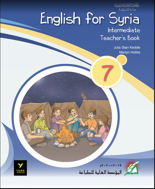 كتب اللغة الانكليزية المعدلة للصف السابع الأساسي للعام 2020 مع كتاب المعلم: