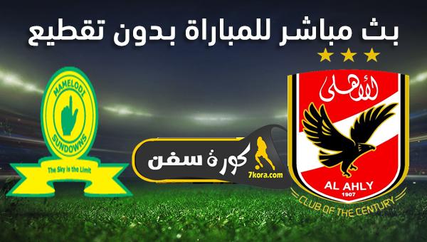 موعد مباراة الأهلي وماميلودي سونداونز بث مباشر بتاريخ 29-02-2020 دوري أبطال أفريقيا