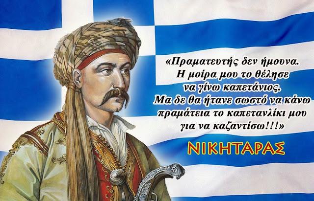 25 Σεπτεμβρίου 1849: Πεθαίνει πάμπτωχος ο Νικηταράς