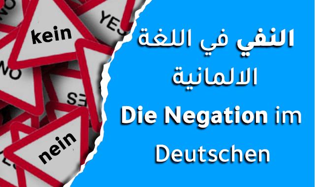 الفرق بين kein و nein في اللغة الالمانية وطريقة إستخدامها و أمثلة للتوضيح