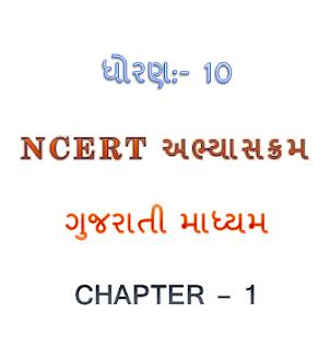 STD 1O NCERT SYLLEBUS GUJARATI MEDIUM CH.-1