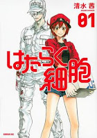 Review Anime Hataraku Saibou (TV) Syubtitle Indonesia