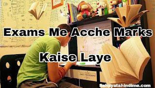 Exams-me-Acche-marks-kaise-laye