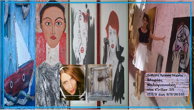 Μαρία Καλογιαννάκη: Η Εκμυστήρευση και οι μαγικές Εκθέσεις Έργων της στο Ηράκλειο