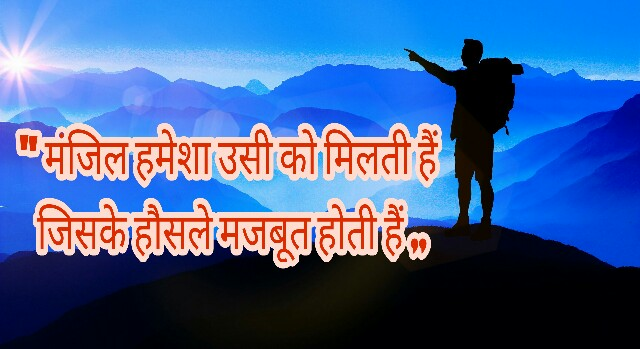 Motivational stories in hindi best stories