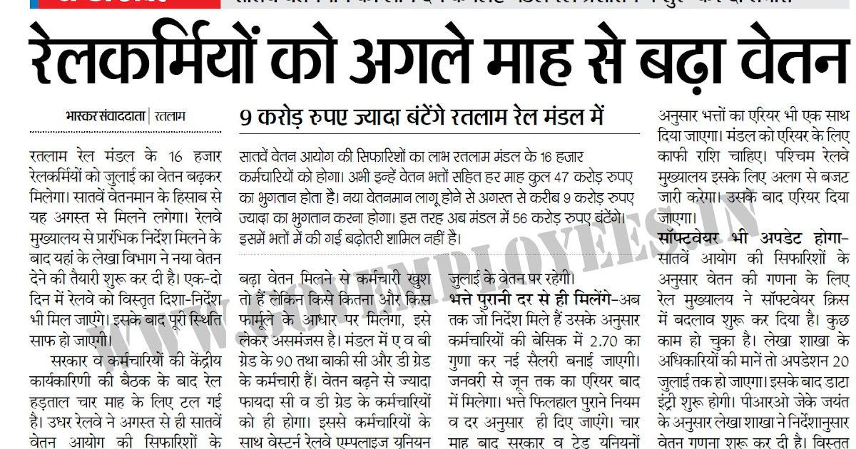 Railway employees to get 7th Pay Commission pay scales from next month ...