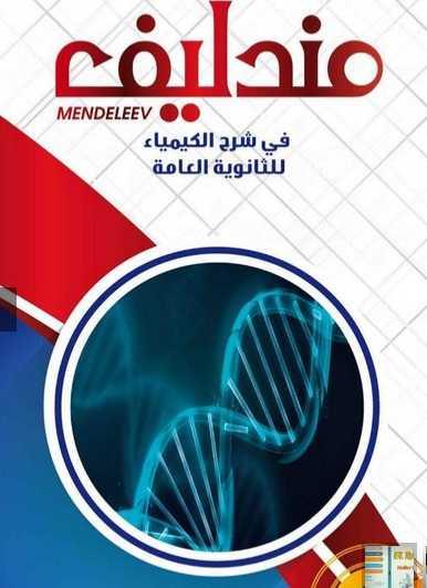 إجابات كتاب مندليف في تدريبات وبوكليت الكيمياء للصف الثالث الثانوي 2019