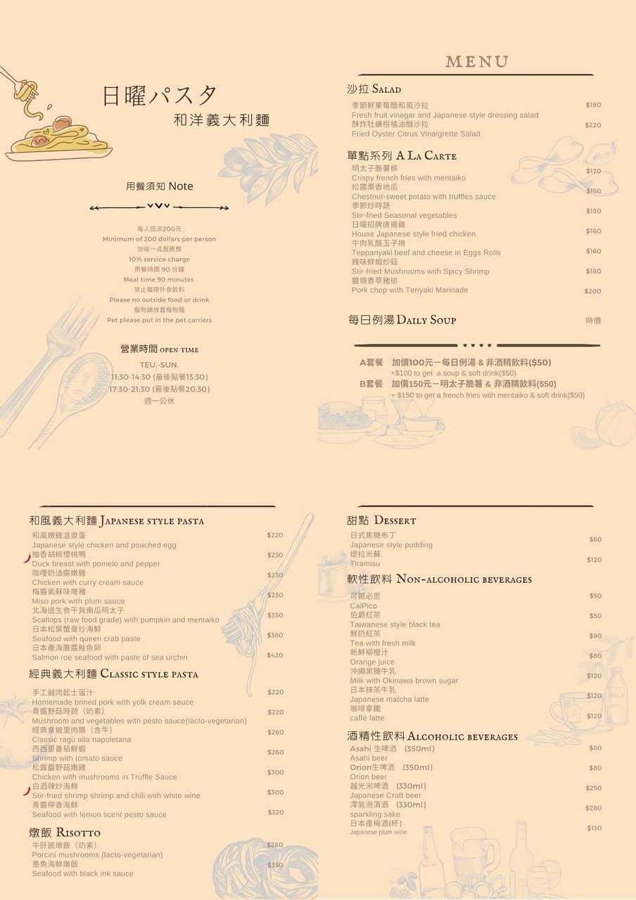 [台南][中西區] 日曜パスタ 和洋義大利麵pasta 食記